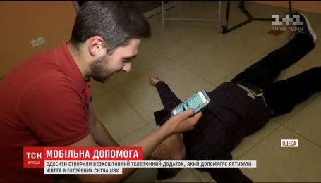 В Одессе создали телефонное приложение, которое помогает спасать жизни в экстренных ситуациях