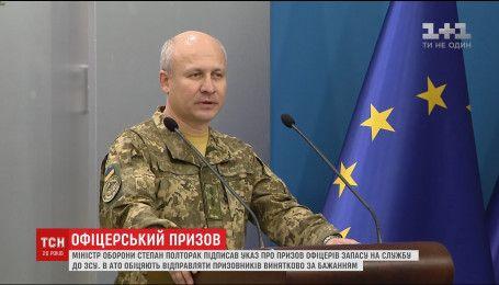 Міністр оборони підписав указ про призов офіцерів запасу на службу в ЗСУ