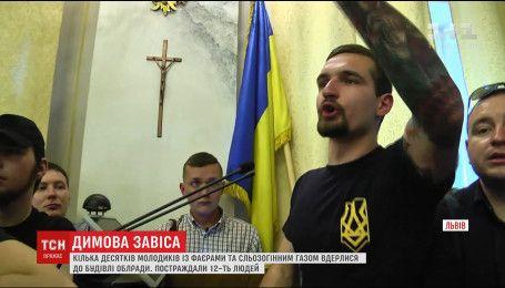Молодики із фаєрами та сльозогінним газом вдерлись до Львівської облради