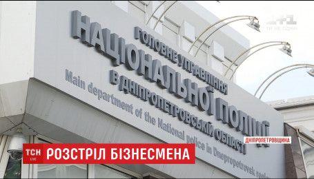 На Дніпропетровщині вбили депутата сільради та чоловіка, який прийшов йому на допомогу
