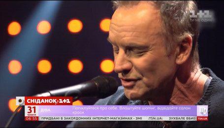 Sting едет в Киев