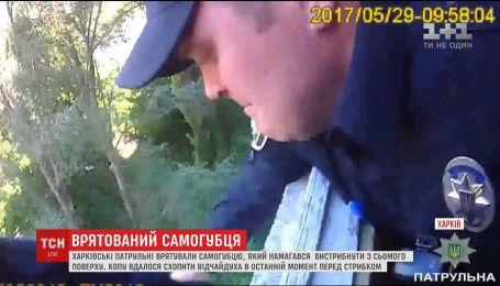 В Харькове спасли мужчину, который пытался покончить жизнь самоубийством