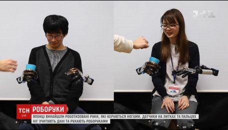 В Японии создали роботизированные руки, управляемые с помощью ног