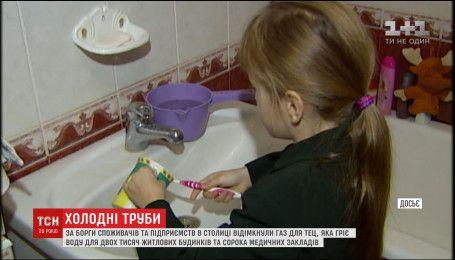 Чотири райони Києва залишилися без гарячої води на невизначений час