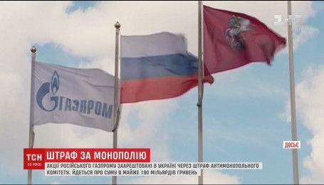"""Через штраф антимонопольного комітету заарештували акції """"Газпрому"""" в Україні"""