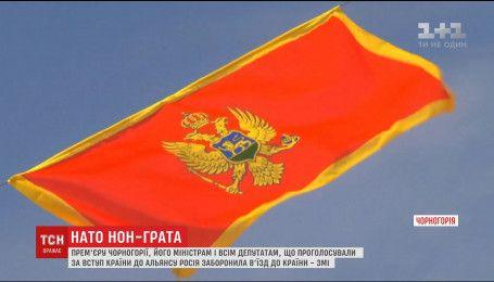 РФ заборонила в'їзд до країни прем'єру Чорногорії і депутатам, що проголосували за вступ до НАТО