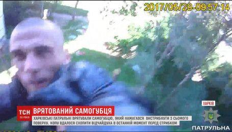 Харьковские патрульные остановили мужчину в шаге от самоубийства