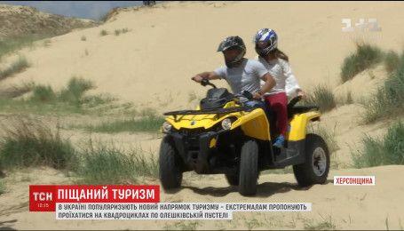 На Херсонщині створили туристичний маршрут на квадроциклах по Олешківській пустелі