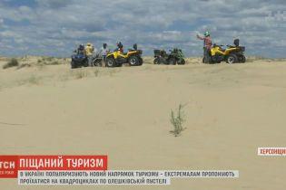 Мандрівки на квадроциклах унікальною українською пустелею пропонують на Херсонщині