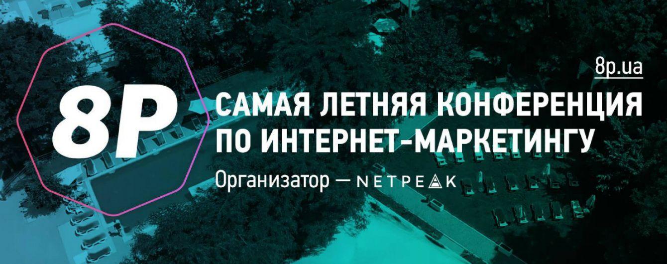 У ході шостої конференції з інтернет-маркетингу 8P пройде конференція Одессея