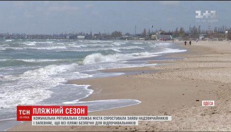 Коммунальная спасательная служба Одессы заявили, что все пляжи безопасны для отдыхающих