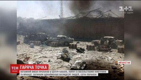 У центрі Кабула пролунав найбільший вибух у новітній історії Афганістану