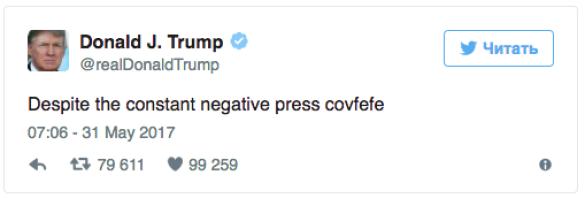 Твіт Трампа