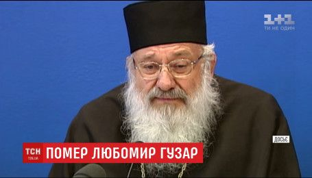 Умер Любомир Гузар - Верховный архиепископ Украинской греко-католической церкви