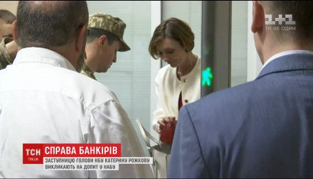 Заместитель председателя Нацбанка Екатерина Рожкова дает объяснения сотрудникам НАБУ