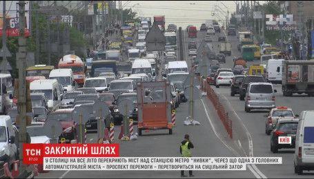 """С сегодняшнего дня и до конца лета мост возле метро """"Нивки"""" полностью перекрывают на ремонт"""