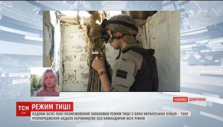 """Вздовж усієї лінії розмежування запанував """"режим тиші"""" з боку українських бійців"""