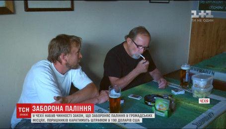 У Чехії набув чинності закон, який забороняє паління у громадських місцях