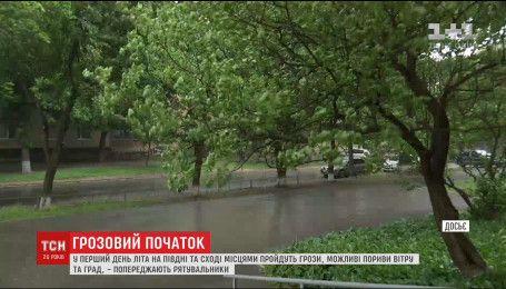 Рятувальники попереджають українців про ймовірні грози, град та штормовий вітер