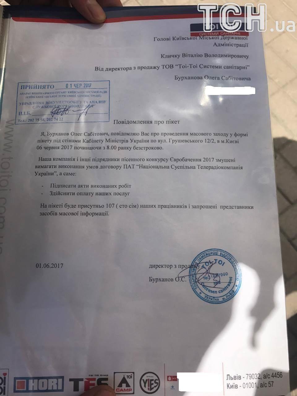 """Документ про пікет через """"Євробачення"""""""