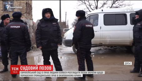 Европейский суд по правам человека стал на сторону Украины в деле против России