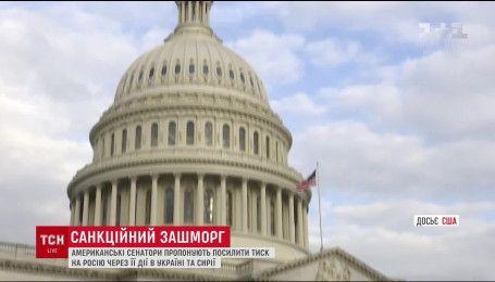 В Американському сенаті пропонують посилити санкції проти Росії