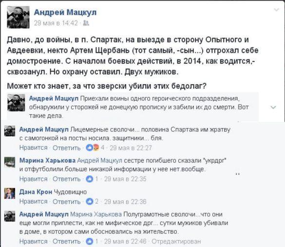 Андрій Мацкал, ДНР_1