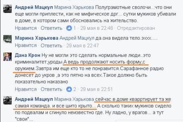 Андрій Мацкал, ДНР_2