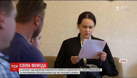 Харківський суд оголосив рішення на користь відеоблогера, який провокував поліцейського