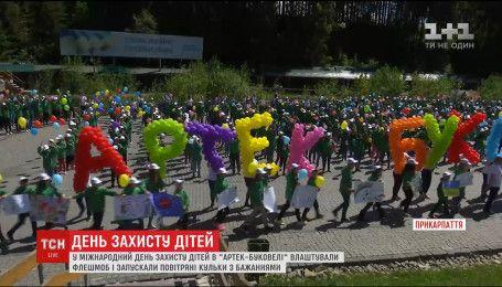 """Відпочивальники """"Артек-Буковелю"""" влаштували флешмоб у День захисту дітей"""