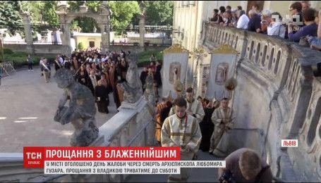 У Львові другий день прощаються із блаженнійшим Любомиром Гузаром