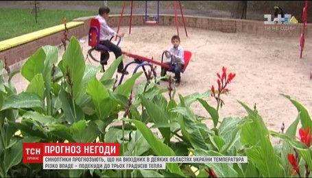 Вихідними в Україні температура повітря знизиться до трьох градусів тепла вночі