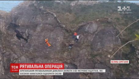 Британским спасателям пришлось снимать с 60-метровой высоты подростков, что вскарабкались на скалы
