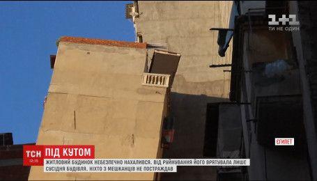 Житловий будинок в Єгипті від руйнування врятувала сусідня будівля