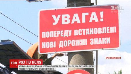 У Кропивницькому встановлять 60 дорожніх знаків, що визначають пріоритетність кола
