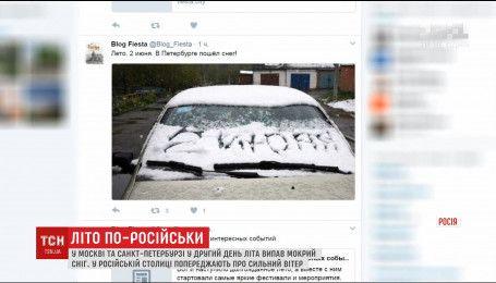 У другий день літа Москву та Санкт-Петербург накрив мокрий сніг