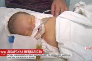 Недбальство чи випадок: у черкаському пологовому немовля в комі з перших хвилин життя