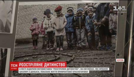 В Херсоне представили сделанные школьниками фото о жизни на линии разграничения