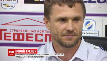"""У таборі """"Динамо"""" оголосили про призначення нового головного тренера"""