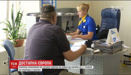 Українці за рекордних 9 хвилин і розкупили дешеві квитки на рейси до Європи
