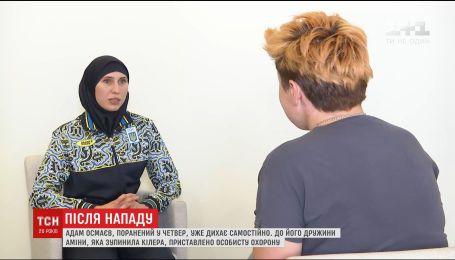 Эксклюзив ТСН: Амина Окуева убеждена, что нападение на их семью было заказным