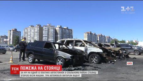 За ніч на платній стоянці в спальному районі Києва згоріли вісім авто