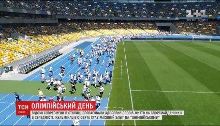 Олимпийский день в Киеве: почти 5 тысяч человек пробежали главной ареной страны