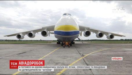 """В Гостомеле показали все самолеты, спроектированные на госпредприятии """"Антонов"""""""