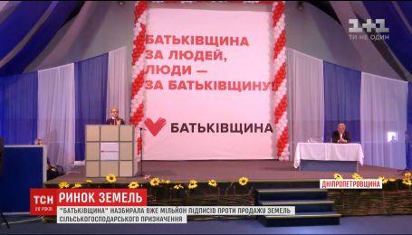 """""""Батькивщина"""" собирает 10 миллионов подписей против продажи сельскохозяйственных земель"""