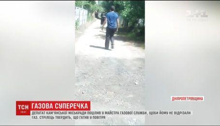 Депутат Каменского горсовета устроил стрельбу, чтобы ему не отрезали газ