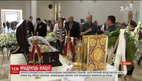 Чиновники та глава КПЦ взяли участь в прощальному богослужінні за Любомиром Гузаром