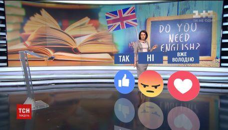 Опитування ТСН.Тиждень: чи потрібно українцям вчити англійську