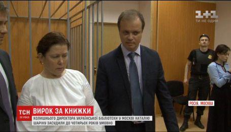 У Москві суд оголосив вирок директорці української бібліотеки Наталії Шаріній
