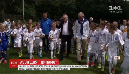 """В академії столичного """"Динамо"""" відкрили нове футбольне поле"""